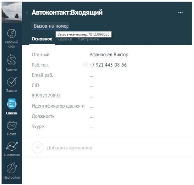Amocrm челябинск битрикс отключить модули