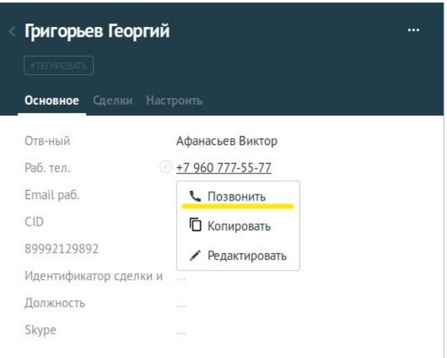 Amocrm челябинск добавление кнопки на сайт битрикс